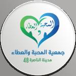 جمعية العطاء والمحبة